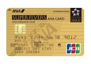 ANAのスーパーフライヤーズカード