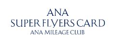 ANA スーパーフライヤーズカードのロゴ