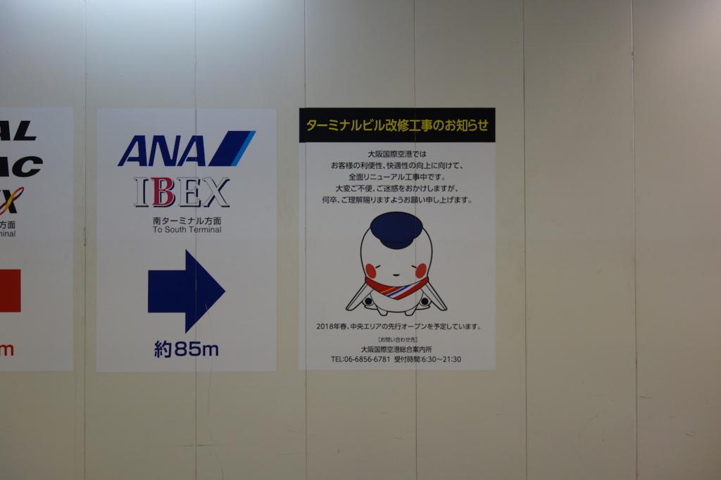 大阪国際空港に掲示してあるターミナルビル改修工事のお知らせ