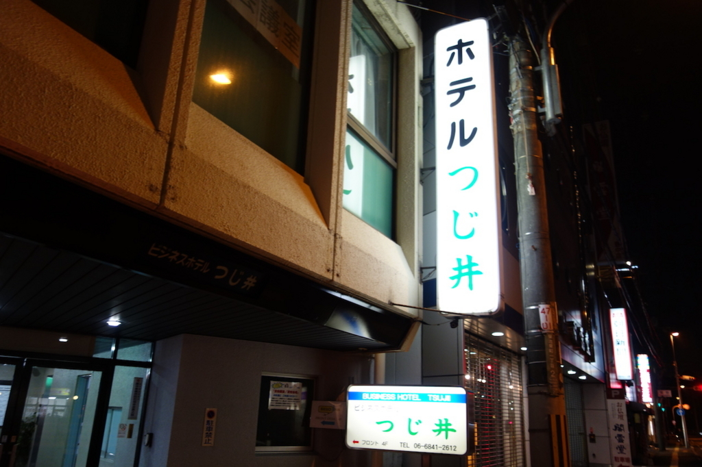 阪急電鉄蛍池駅近くにあるホテルつじ井