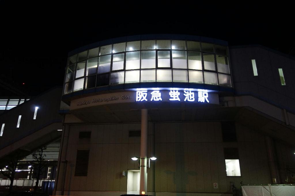 阪急電鉄の蛍池駅