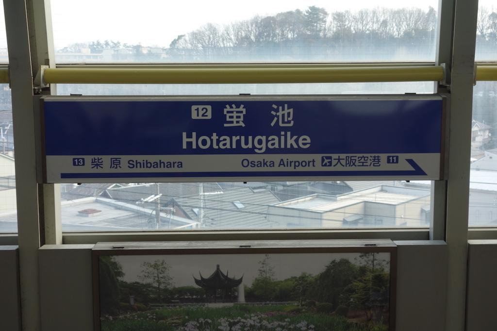 大阪モノレールの蛍池駅(駅名標)