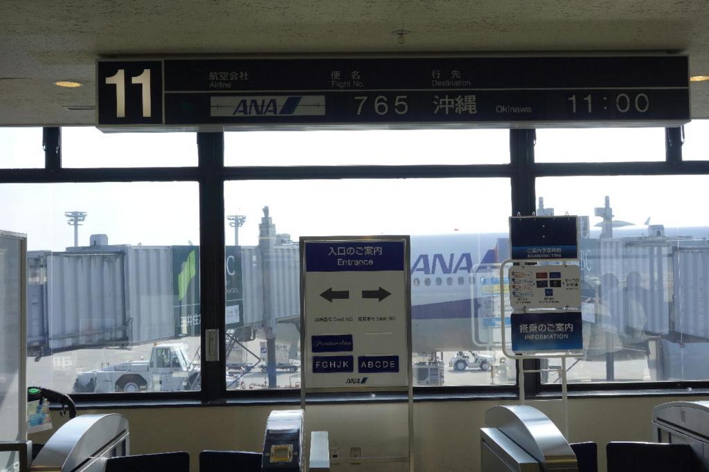 大阪国際空港の11番搭乗口