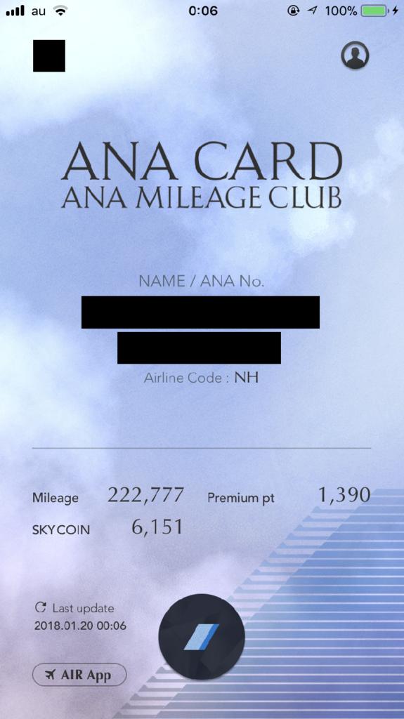 ANAのMileageアプリ画面(SFC修行第一回目)