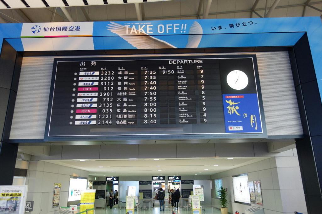 仙台国際空港のフライトボード (平成30年1月23日)