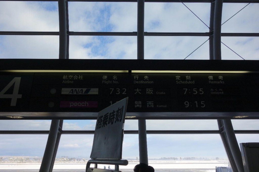 仙台国際空港の4番搭乗口(平成30年1月23日)