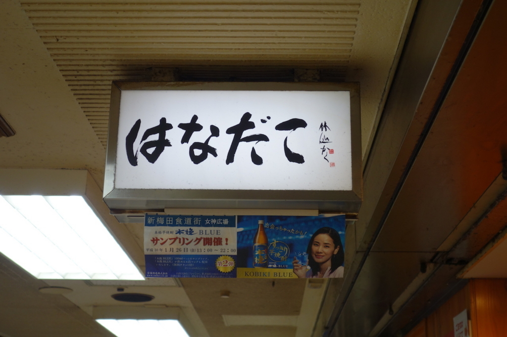 新梅田食堂街にあるはなだこ(看板)