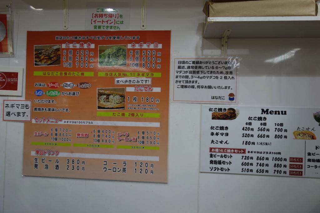 新梅田食堂街にあるはなだこ(メニュー)