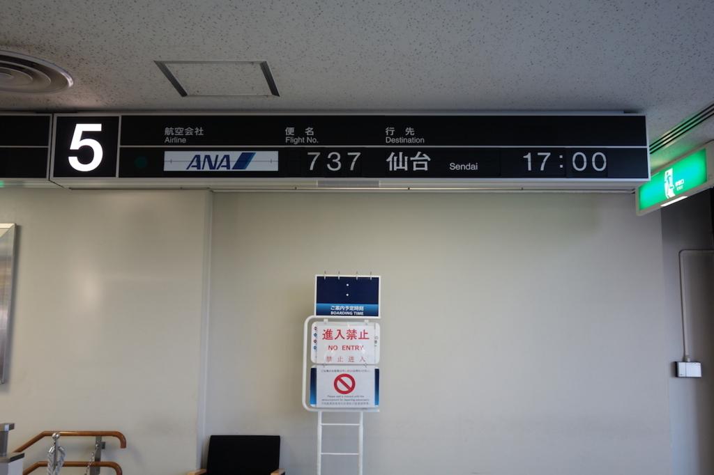 大阪国際空港の5番搭乗口(平成30年1月23日)