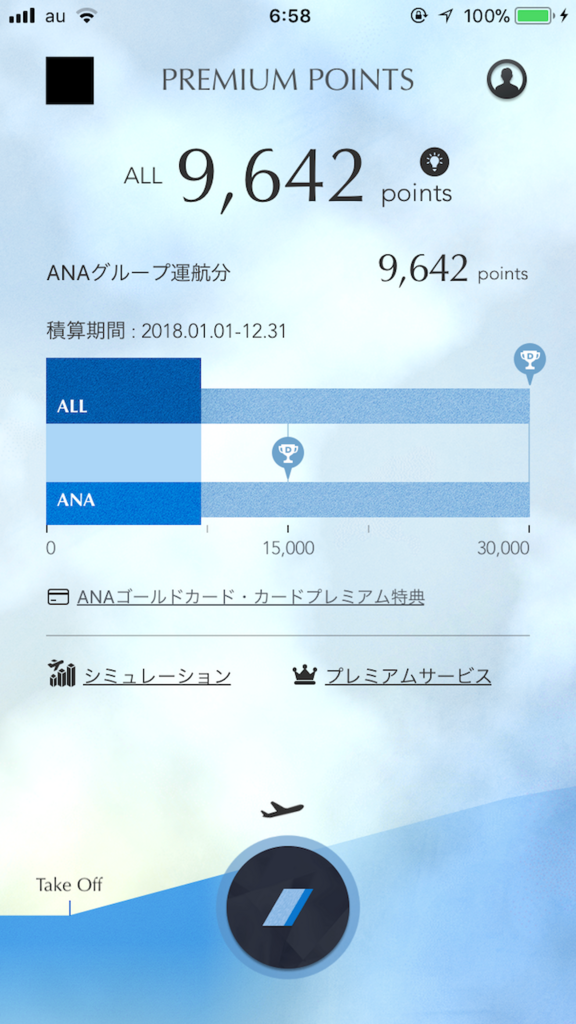 ANAのMileageアプリ画面(SFC修行第二回目)
