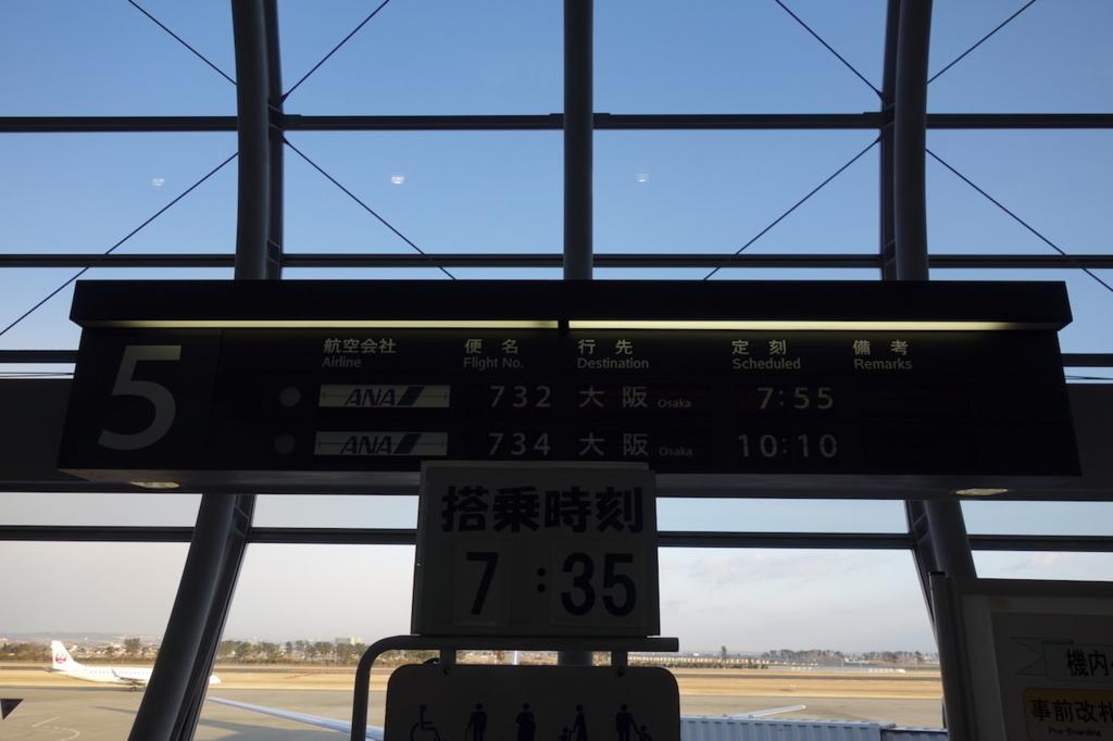 仙台国際空港の5番搭乗口(平成30年2月5日)
