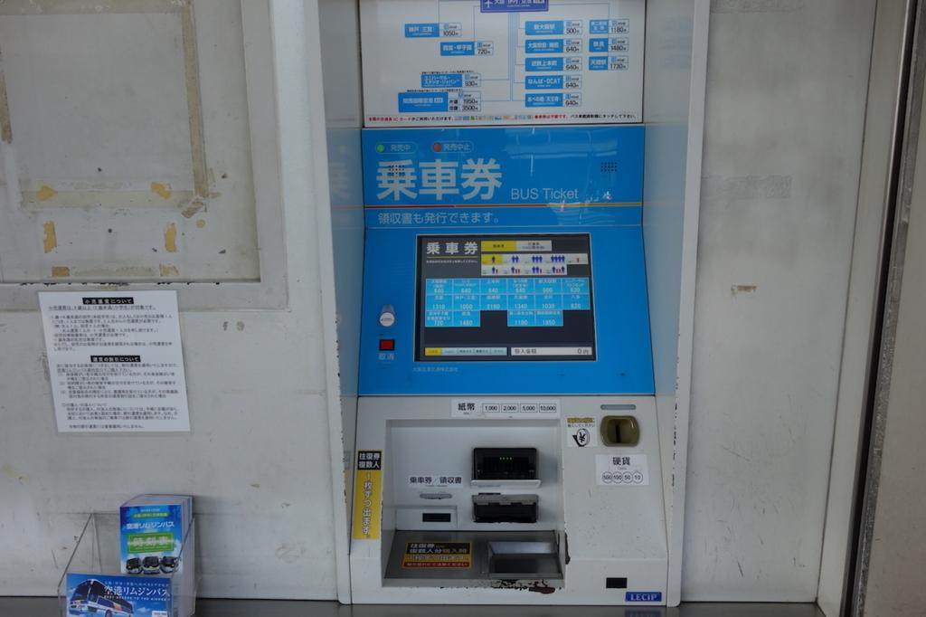 大阪空港交通のリムジンバス乗車券券売機(全体図)