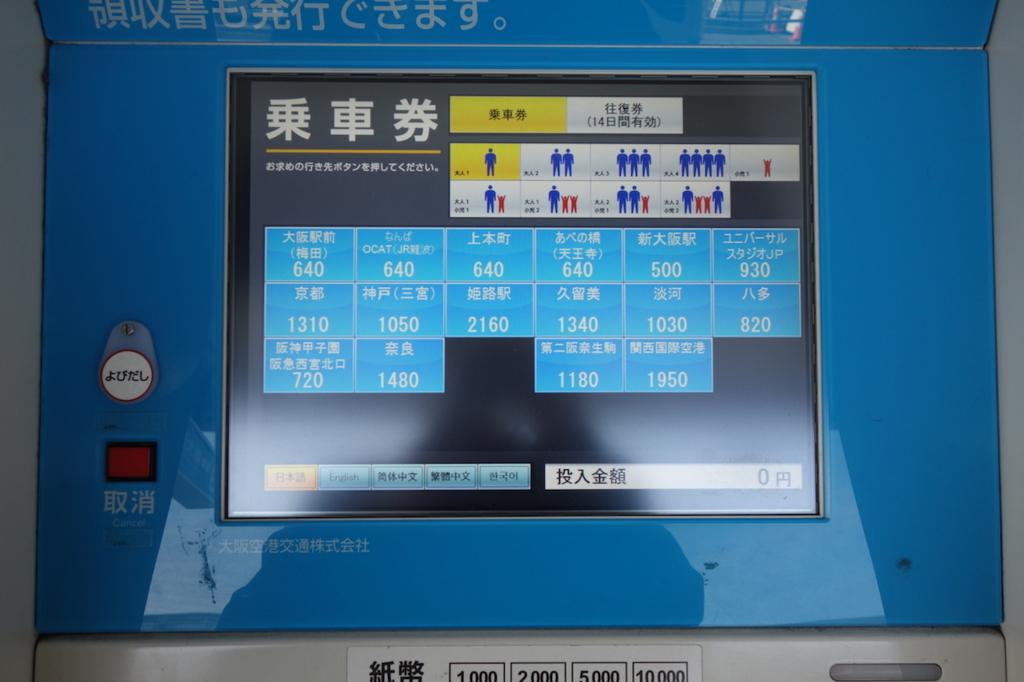 大阪空港交通のリムジンバス乗車券券売機(画面アップ)