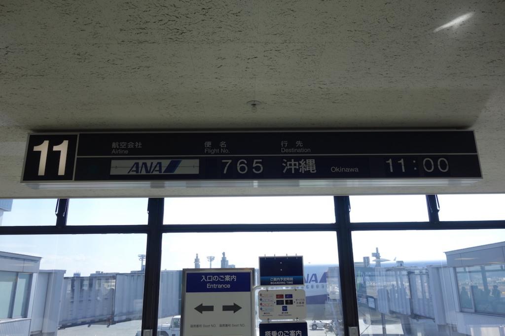 大阪国際空港の11番搭乗口(平成30年2月5日)