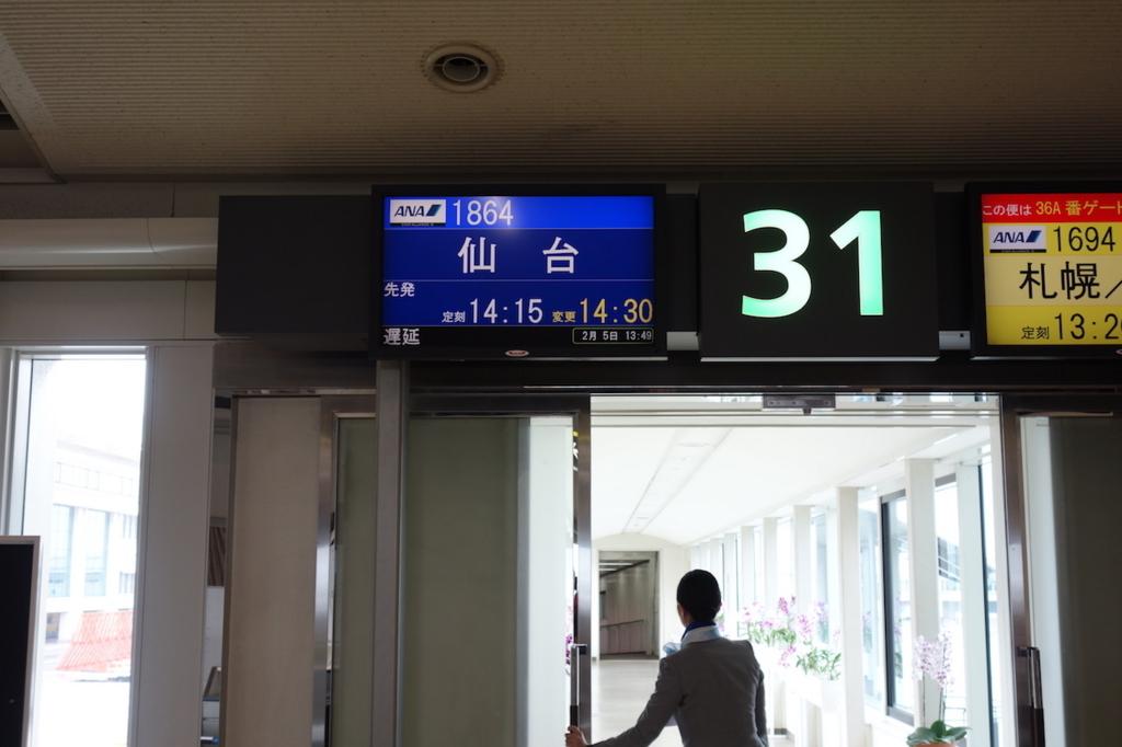 那覇空港の31番搭乗口(平成30年2月5日)