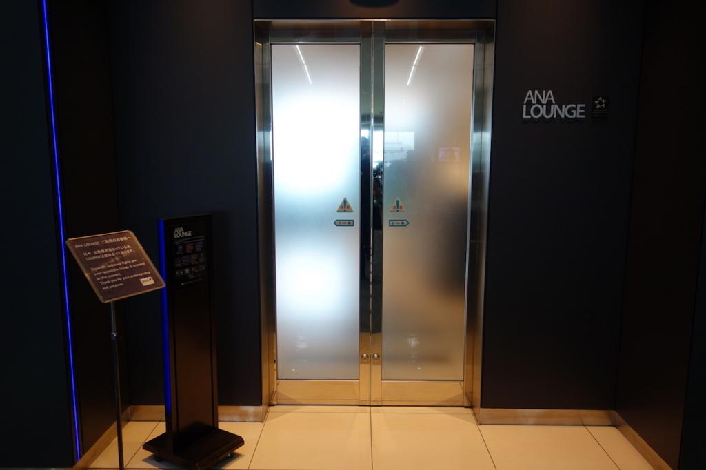 那覇空港のANAラウンジ入口(平成30年2月5日)