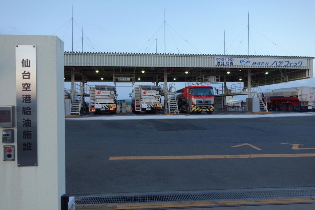 タンクローリーが並ぶ仙台空港給油施設