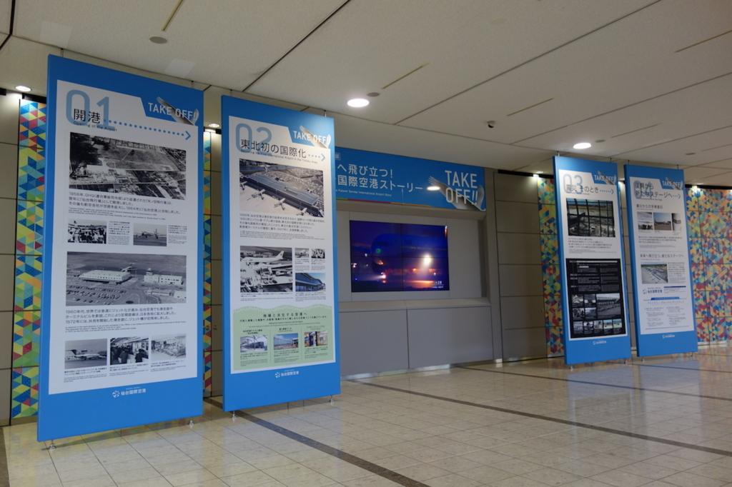 仙台国際空港1階ロビーで開催されるパネル展