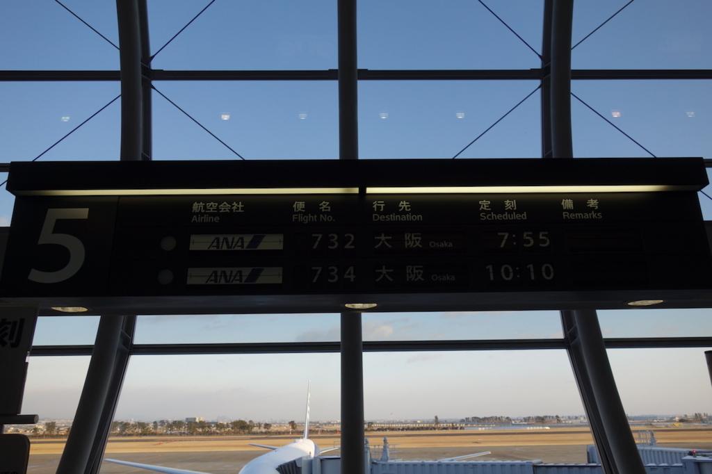 仙台国際空港の5番搭乗口(平成30年2月21日)