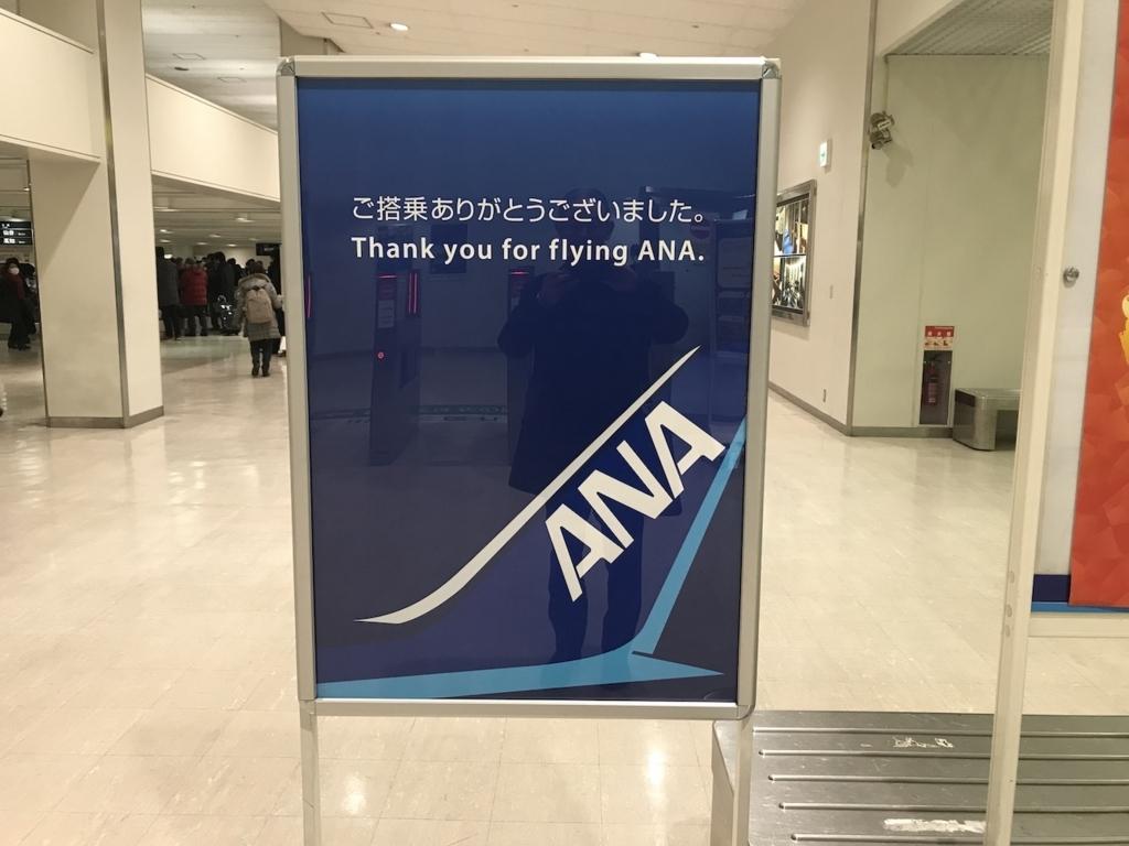 大阪国際空港のANA看板(平成30年2月21日)