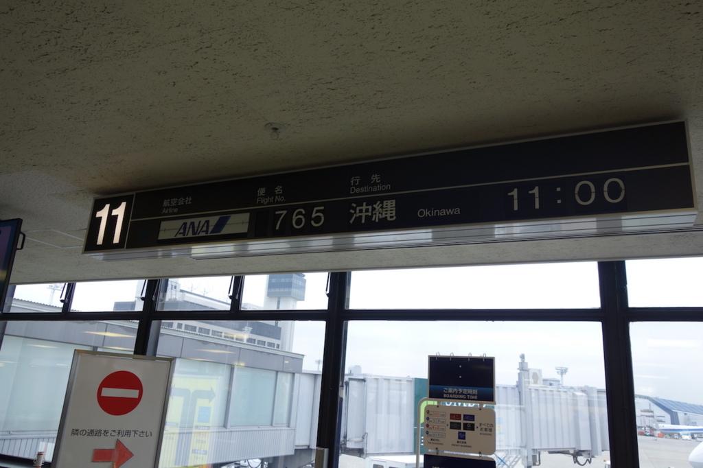 大阪国際空港の11番搭乗口(平成30年2月21日)