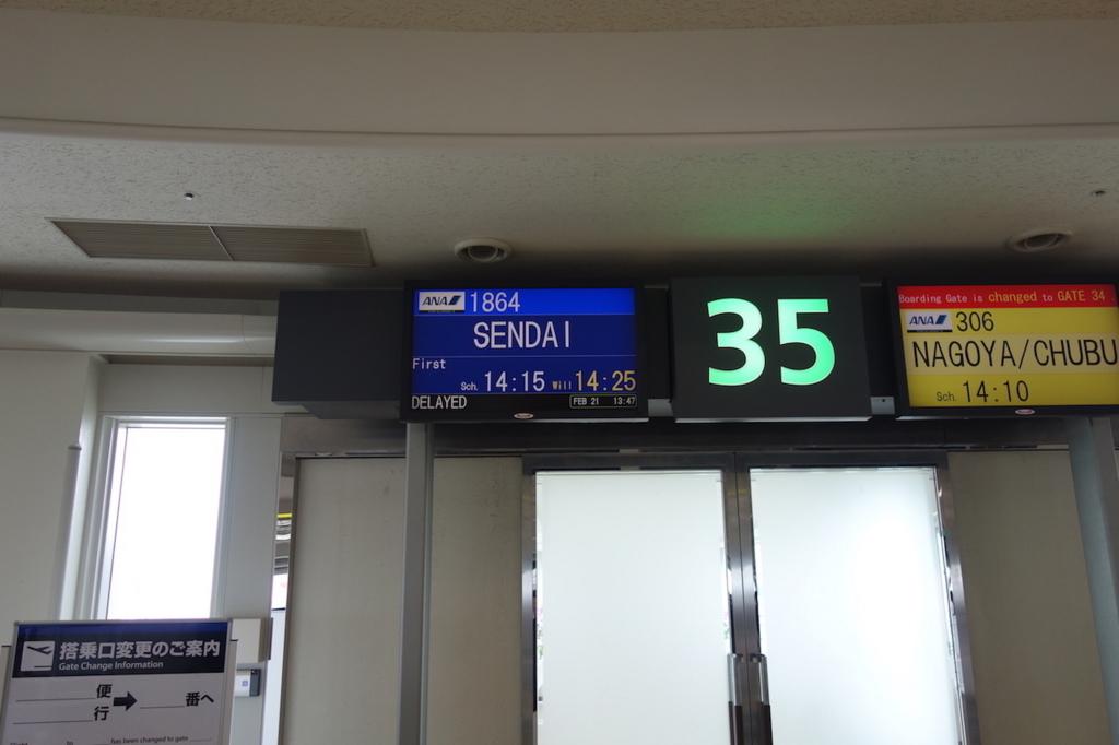 那覇空港の35番搭乗口(平成30年2月21日)