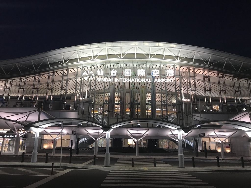 夕暮れ時の仙台国際空港(平成30年2月21日)
