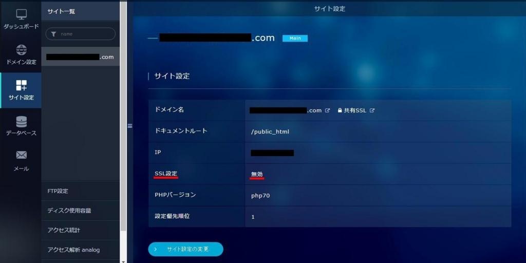 XREAサーバーの新コントロールパネル(サイト設定)