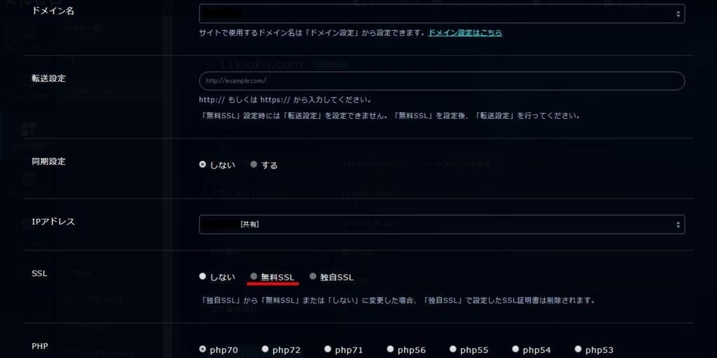 XREAサーバーの新コントロールパネル(サイト設定の変更)