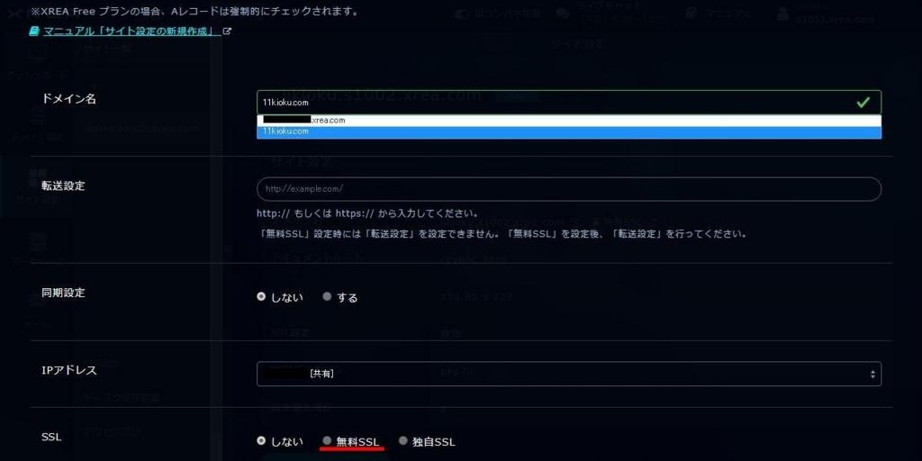 XREAサーバーの新コントロールパネル(サイト設定の新規作成)