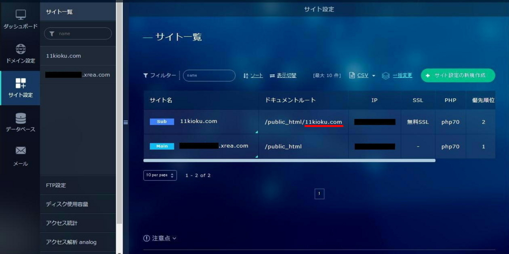 XREAサーバーの新コントロールパネル(サイト設定変更後)