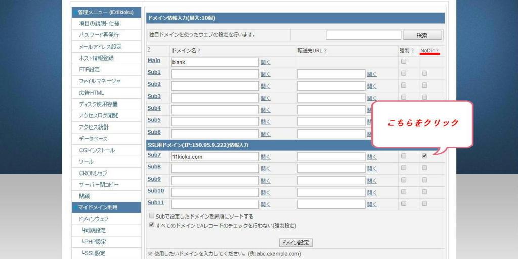 XREAサーバーのコントロールパネル(ウェブ)