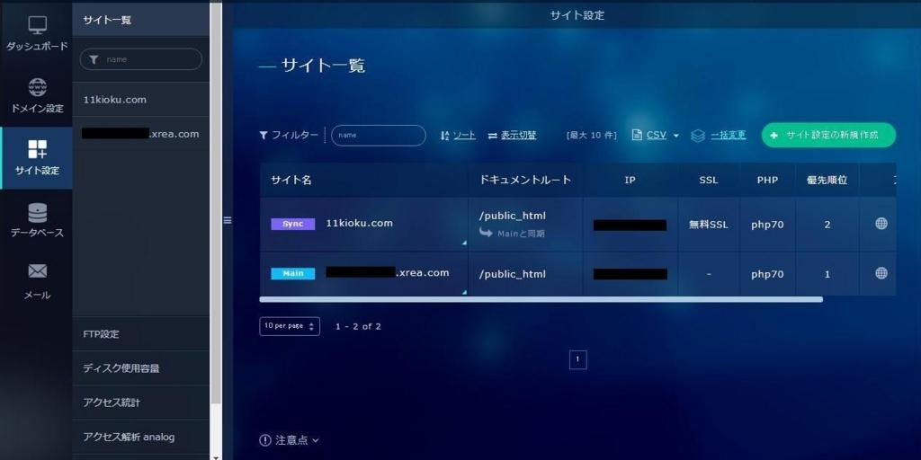 XREAサーバーの新コントロールパネル(サイト設定最終)