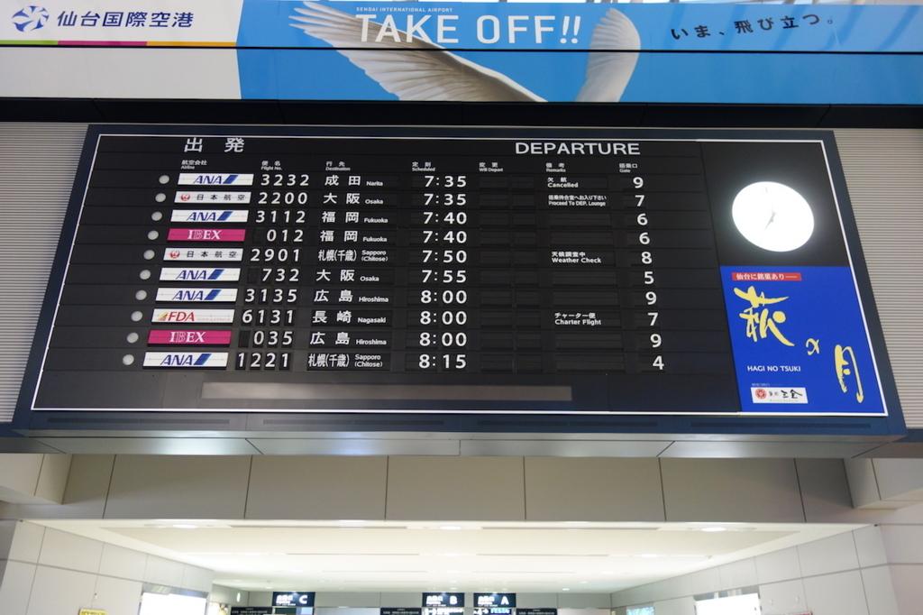 仙台国際空港のフライトボード (平成30年3月1日)