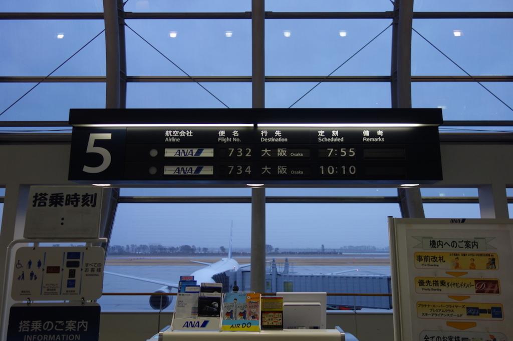仙台国際空港の5番搭乗口(平成30年3月1日)