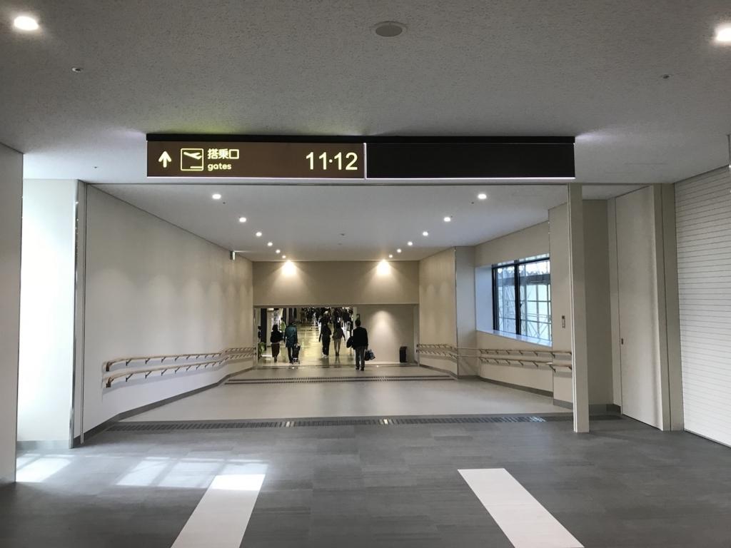 大阪国際空港の通路(平成30年3月1日)