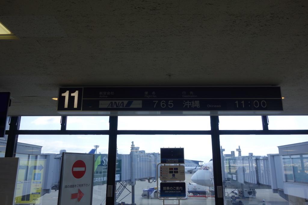大阪国際空港の11番搭乗口(平成30年3月1日)