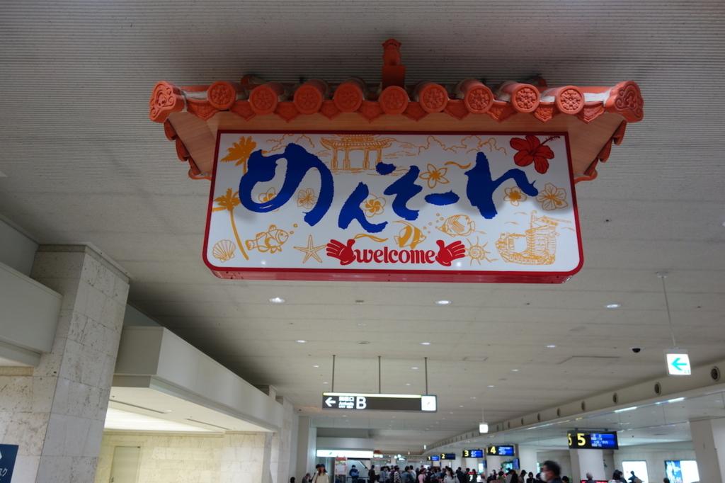 那覇空港1階の手荷物受取所にあるめんそーれ看板(平成30年3月1日)