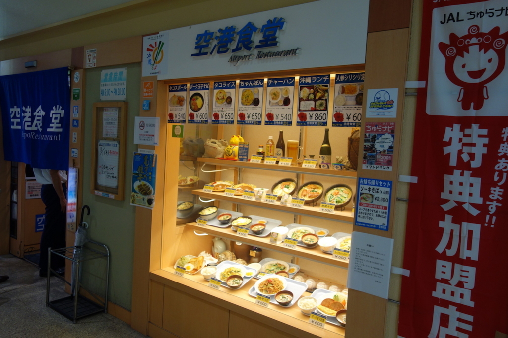 那覇空港1階にある空港食堂(平成30年3月1日)
