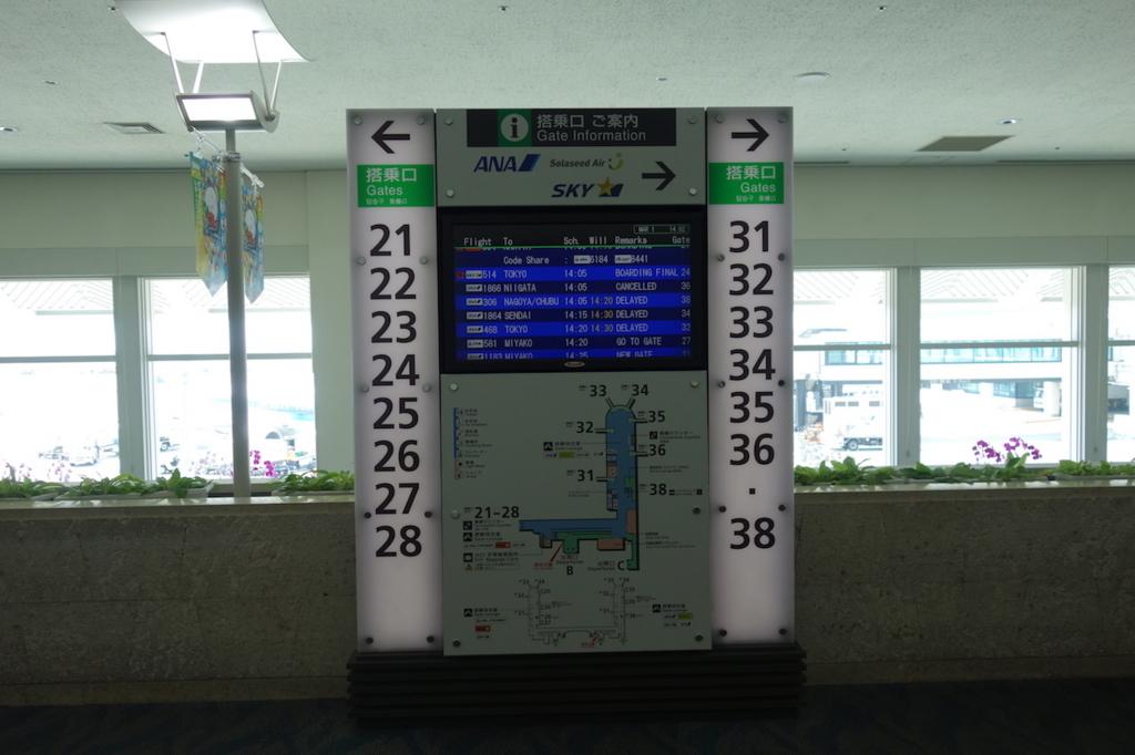那覇空港制限区域内にあるゲートインフォメーション(平成30年3月1日)