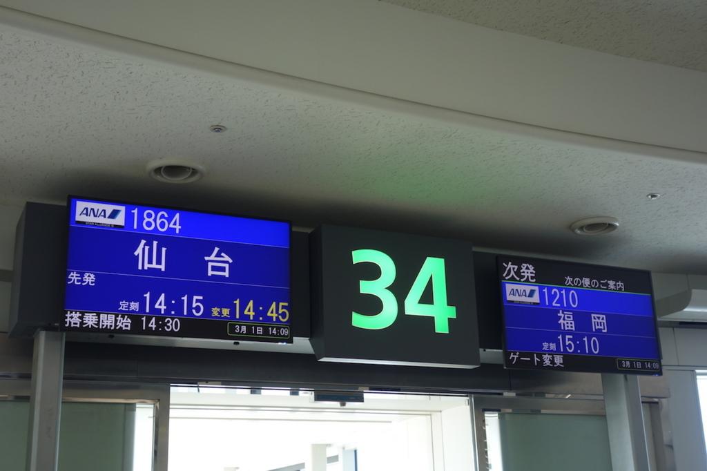那覇空港の34番搭乗口(平成30年3月1日)