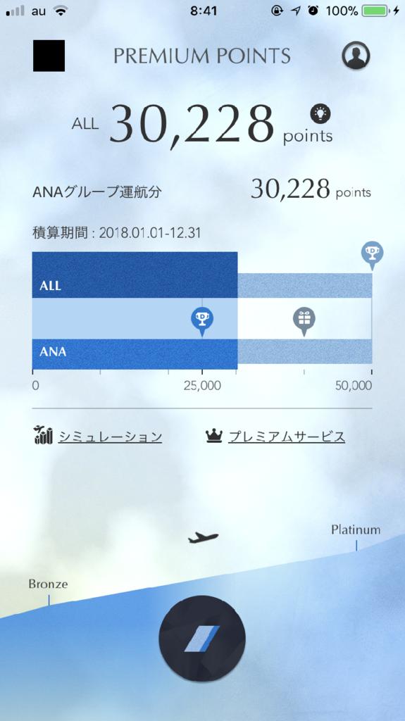 ANAのMileageアプリ画面(SFC修行第五回目)