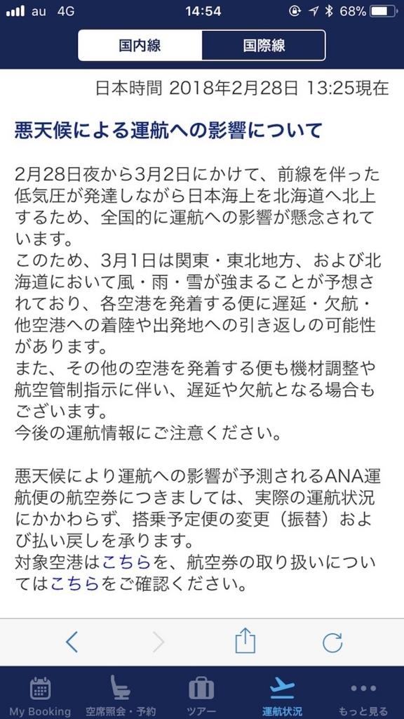 ANAアプリ運行の見通し画面(平成30年2月28日)