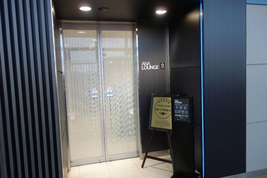仙台国際空港のANAラウンジ入口(平成30年3月27日)