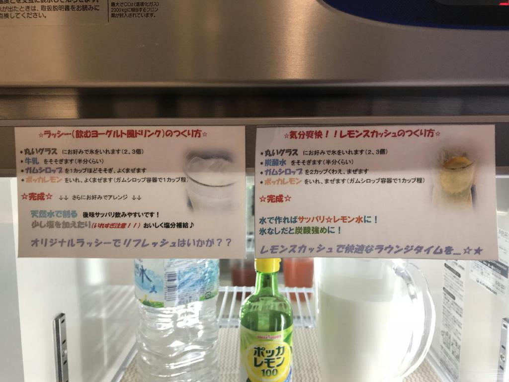 仙台国際空港のANAラウンジドリンクコーナーにある冷蔵庫(平成30年3月27日)