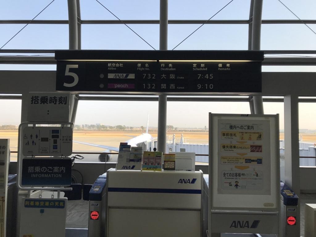 仙台国際空港の5番搭乗口(平成30年3月27日)