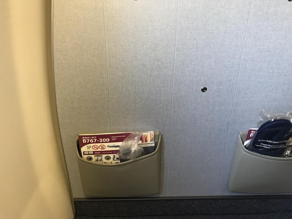 ANA732便のプレミアムクラスシート1A正面(平成30年3月27日)