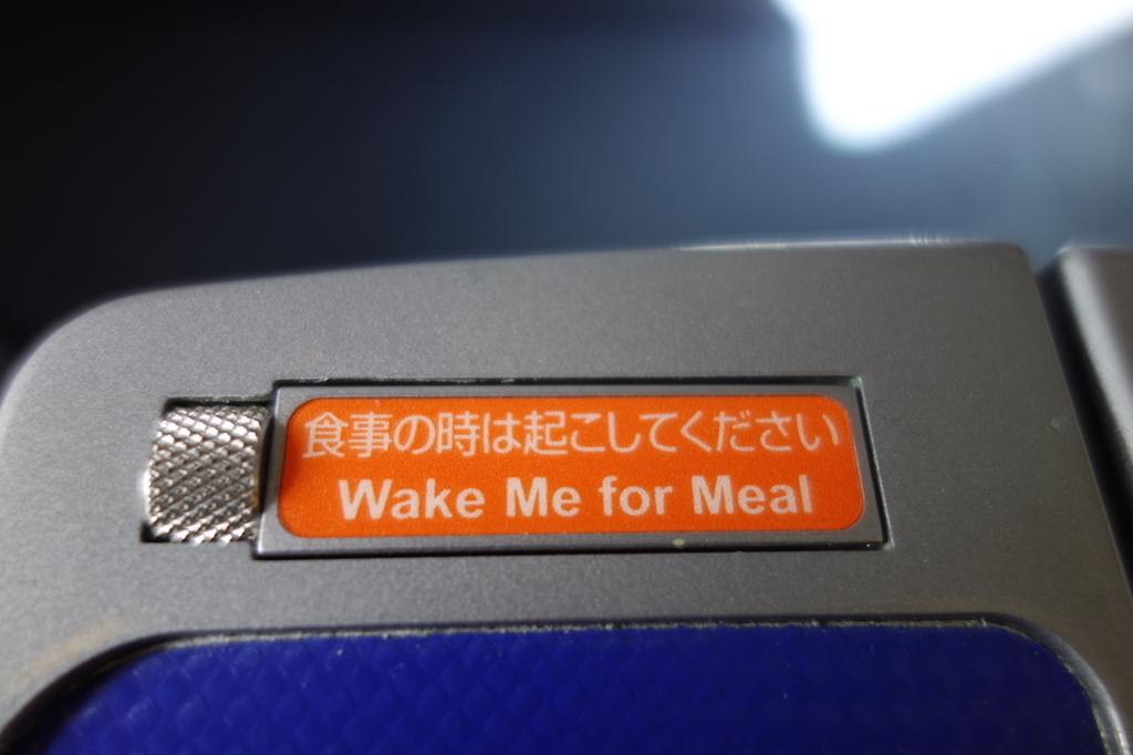 ANA732便プレミアムクラスのサービス希望指示盤オレンジ(平成30年3月27日)