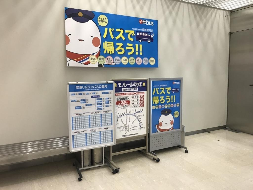 大阪国際空港の交通案内