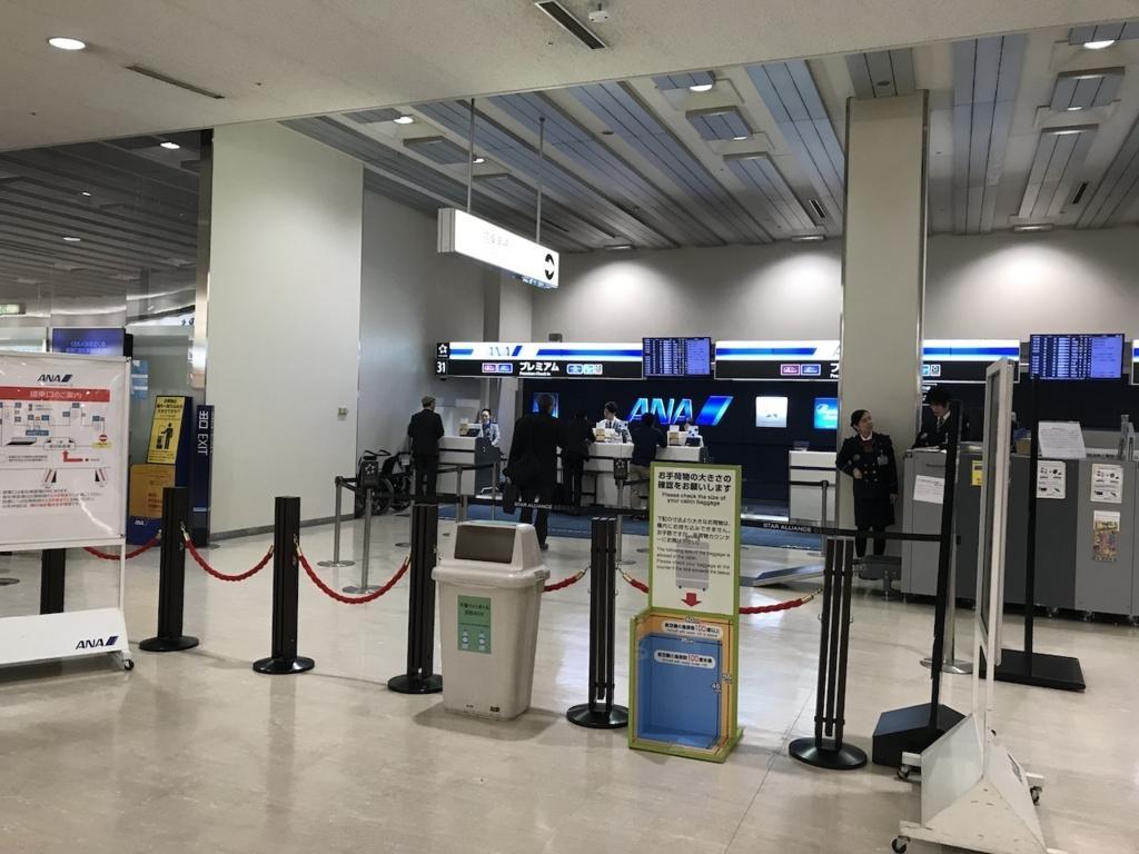 大阪国際空港のプレミアムチェックインカウンター(平成30年3月27日)